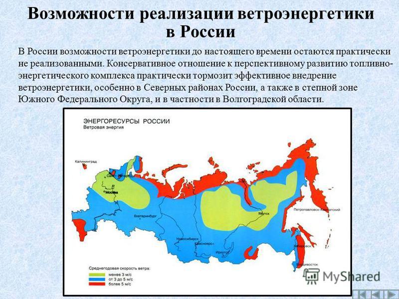 Возможности реализации ветроэнергетики в России В России возможности ветроэнергетики до настоящего времени остаются практически не реализованными. Консервативное отношение к перспективному развитию топливно- энергетического комплекса практически торм