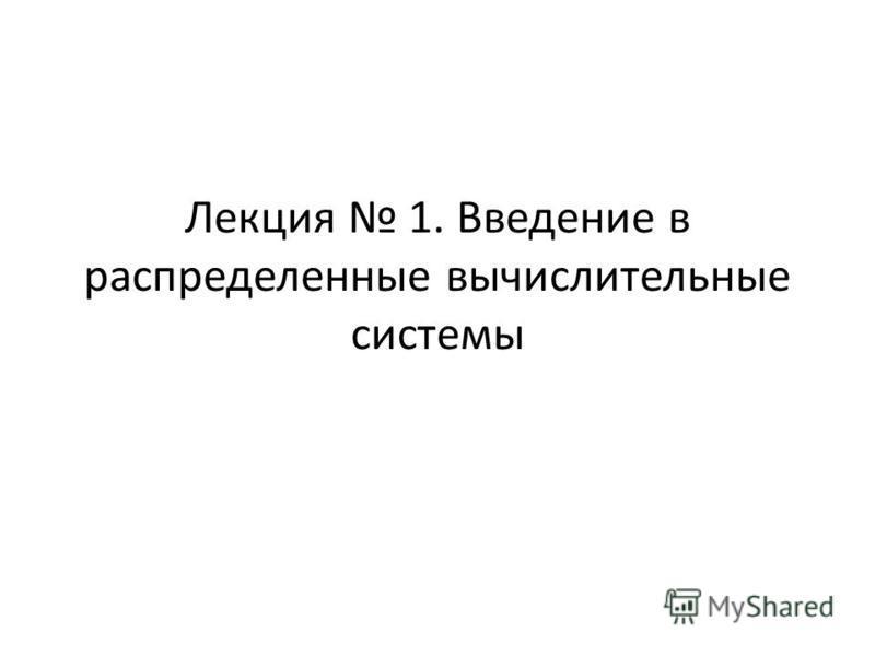 Лекция 1. Введение в распределенные вычислительные системы