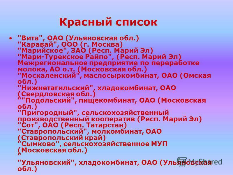 Красный список