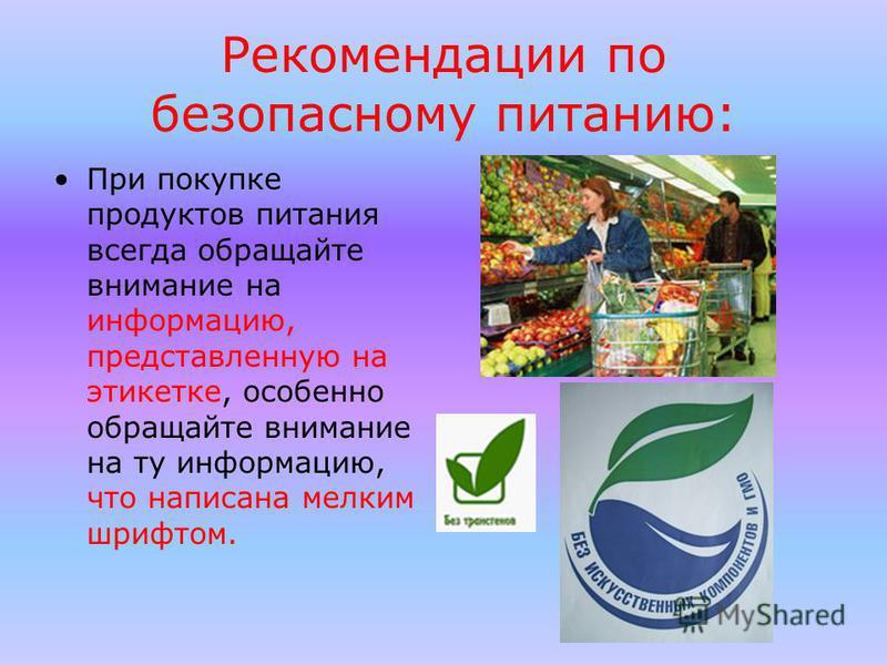 Рекомендации по безопасному питанию: При покупке продуктов питания всегда обращайте внимание на информацию, представленную на этикетке, особенно обращайте внимание на ту информацию, что написана мелким шрифтом.