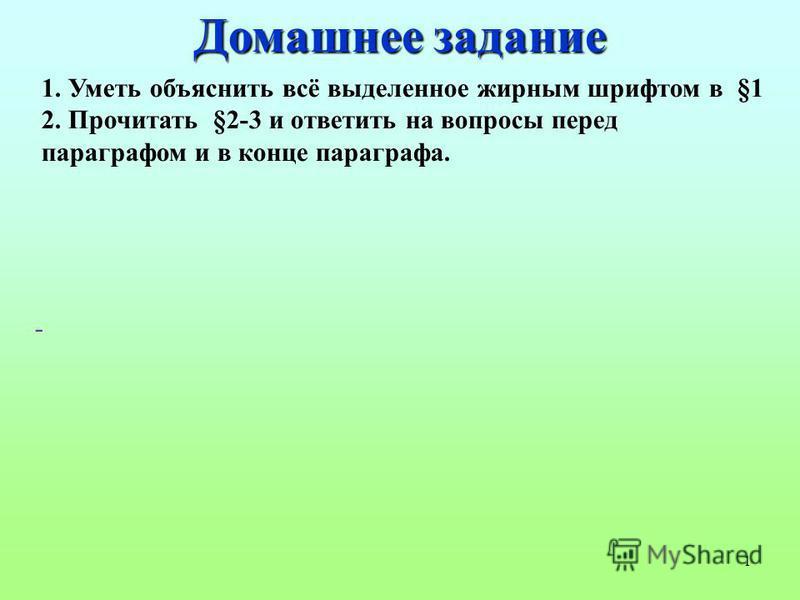 1 1. Уметь объяснить всё выделенное жирным шрифтом в §1 2. Прочитать §2-3 и ответить на вопросы перед параграфом и в конце параграфа. - Домашнее задание