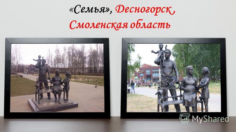 «Семья», Десногорск, Смоленская область