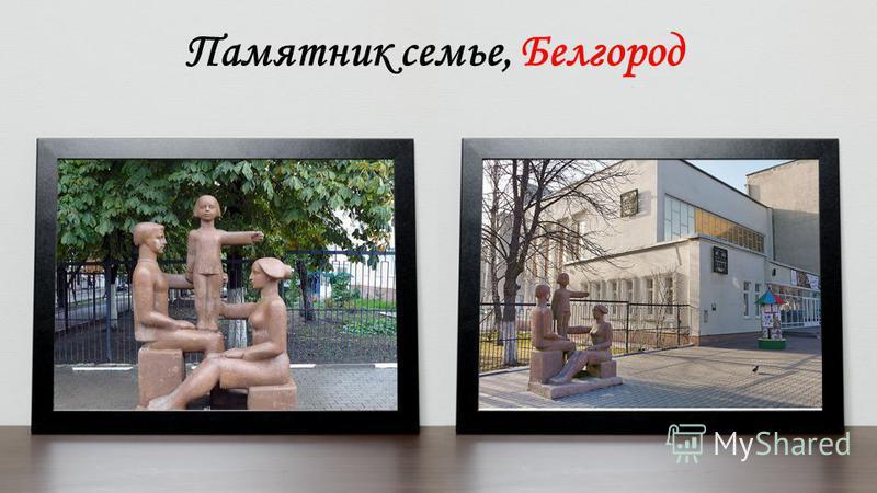 Памятник семье, Белгород