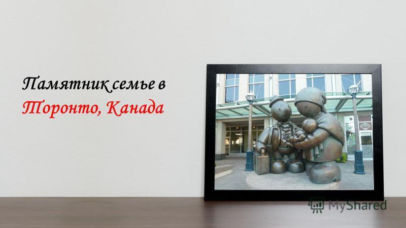 Памятник семье в Торонто, Канада