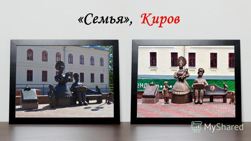 «Семья», Киров