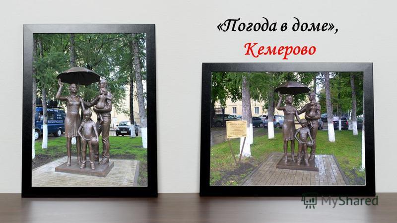 «Погода в доме», Кемерово