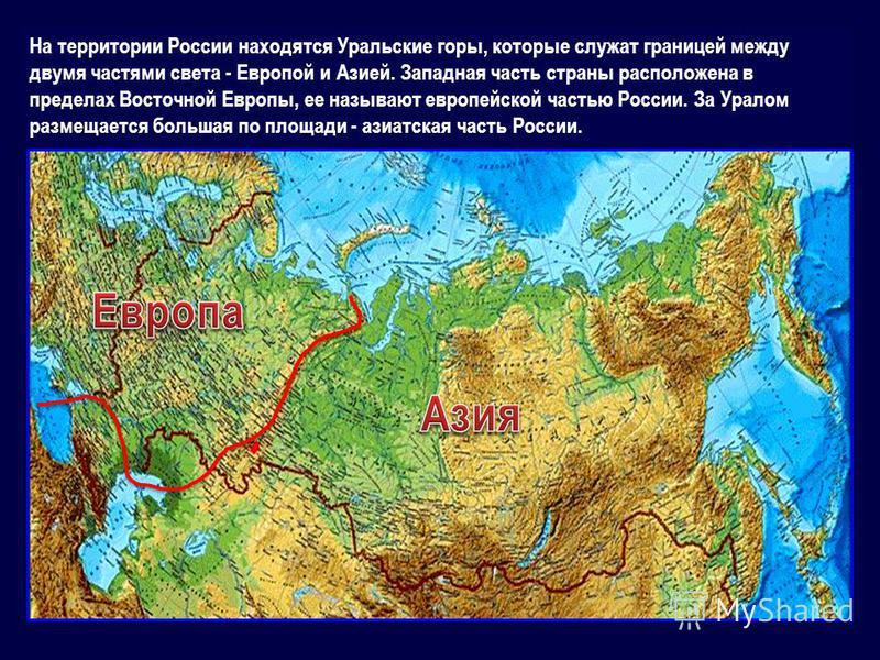 На территории России находятся Уральские горы, которые служат границей между двумя частями света - Европой и Азией. Западная часть страны расположена в пределах Восточной Европы, ее называют европейской частью России. За Уралом размещается большая по