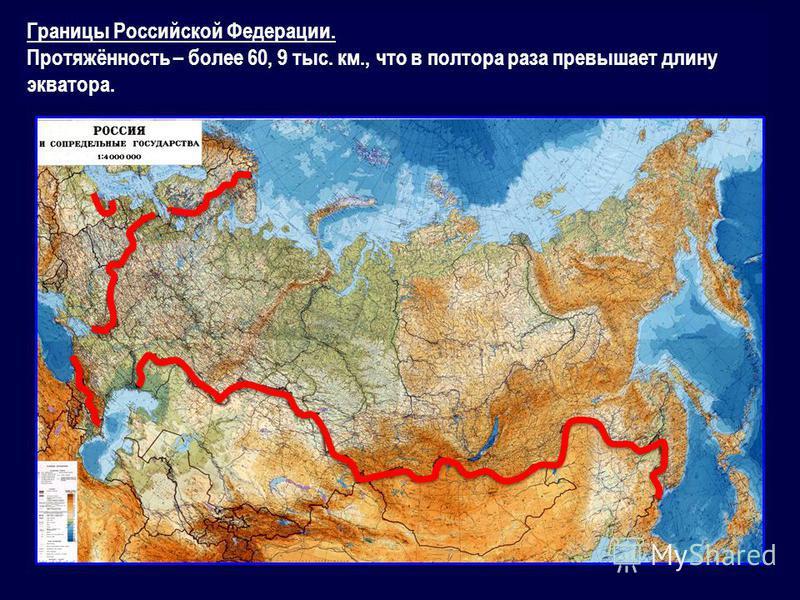 Границы Российской Федерации. Протяжённость – более 60, 9 тыс. км., что в полтора раза превышает длину экватора.