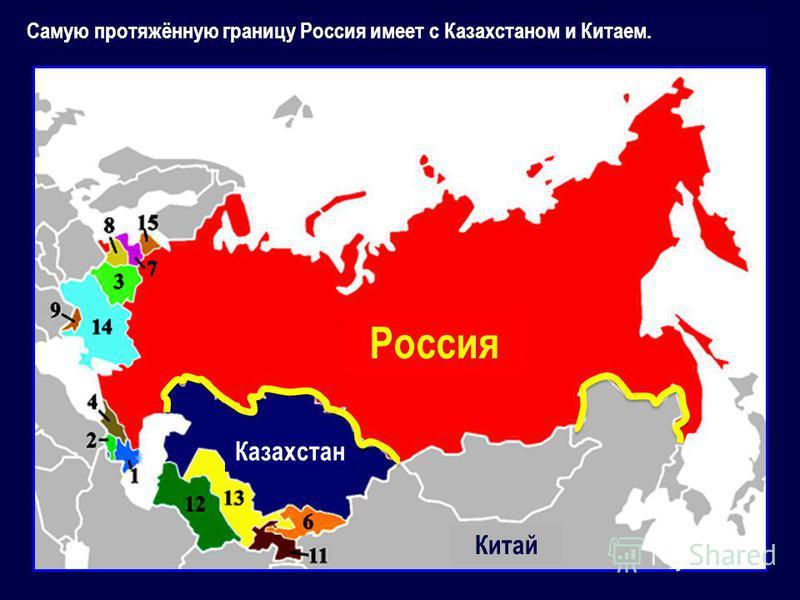 Самую протяжённую границу Россия имеет с Казахстаном и Китаем. Казахстан Китай Россия