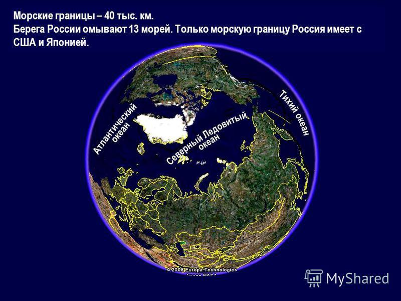 Морские границы – 40 тыс. км. Берега России омывают 13 морей. Только морскую границу Россия имеет с США и Японией.