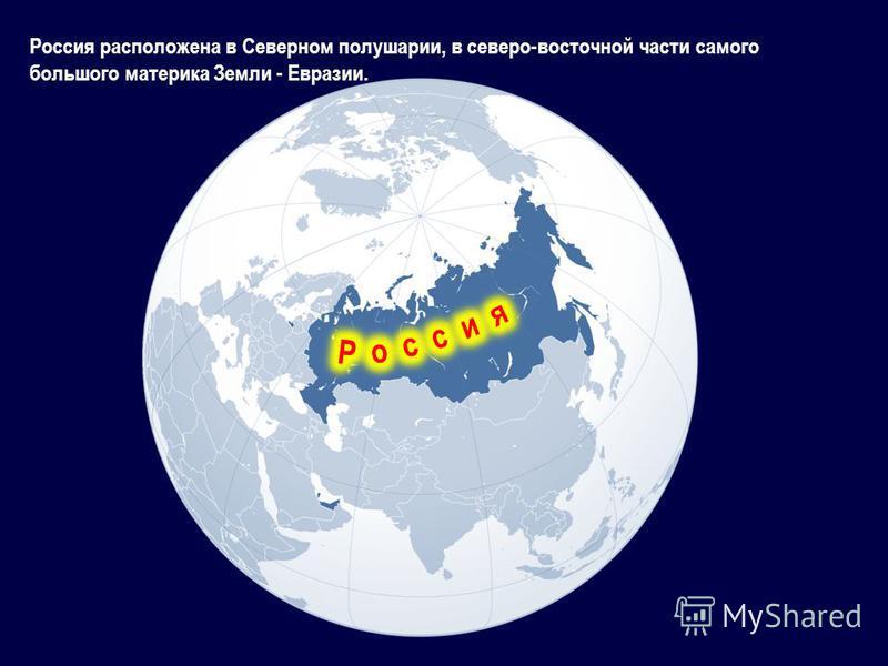 Россия расположена в Северном полушарии, в северо-восточной части самого большого материка Земли - Евразии.