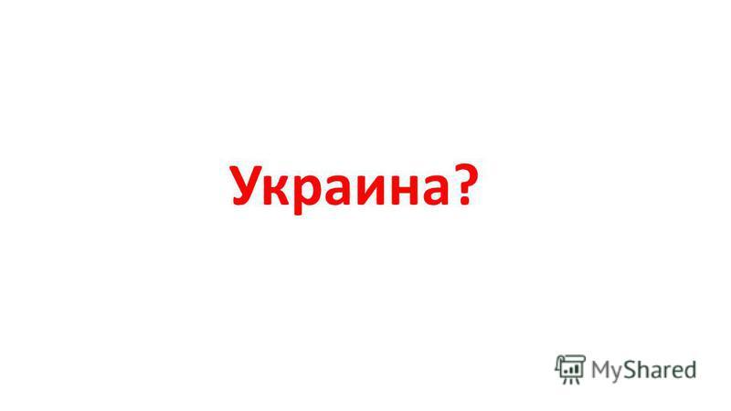 Украина?