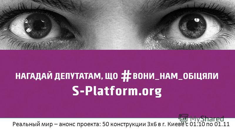 Реальный мир – анонс проекта: 50 конструкции 3 х 6 в г. Киеве с 01.10 по 01.11
