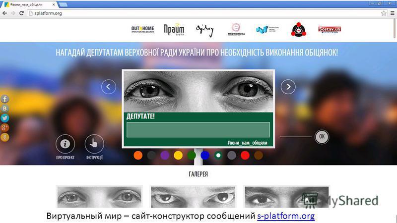 Виртуальный мир – сайт-конструктор сообщений s-platform.orgs-platform.org