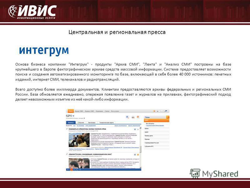 Центральная и региональная пресса Основа бизнеса компании