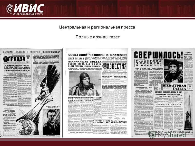 Полные архивы газет