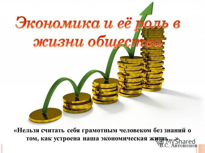 «Нельзя считать себя грамотным человеком без знаний о том, как устроена наша экономическая жизнь…» В.С. Автономов