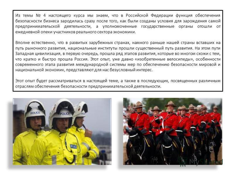 Из темы 4 настоящего курса мы знаем, что в Российской Федерации функция обеспечения безопасности бизнеса зародилась сразу после того, как были созданы условия для зарождения самой предпринимательской деятельности, а уполномоченные государственные орг