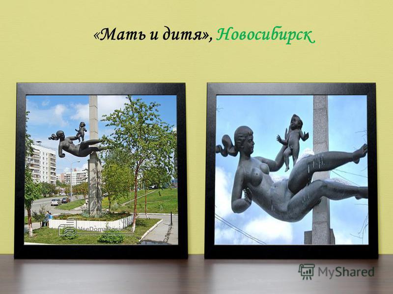 «Мать и дитя», Новосибирск
