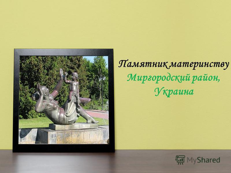 Памятник материнству Миргородский район, Украина