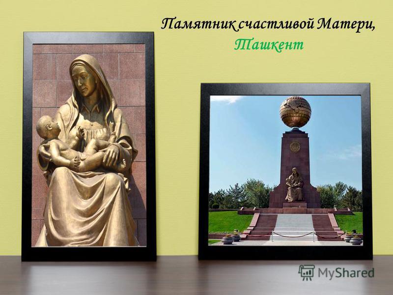 Памятник счастливой Матери, Ташкент