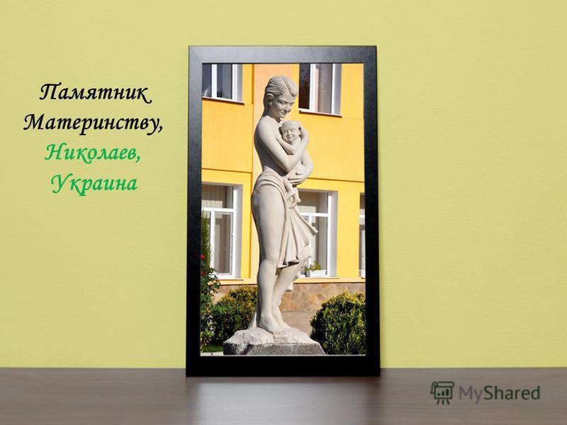 Памятник Материнству, Николаев, Украина
