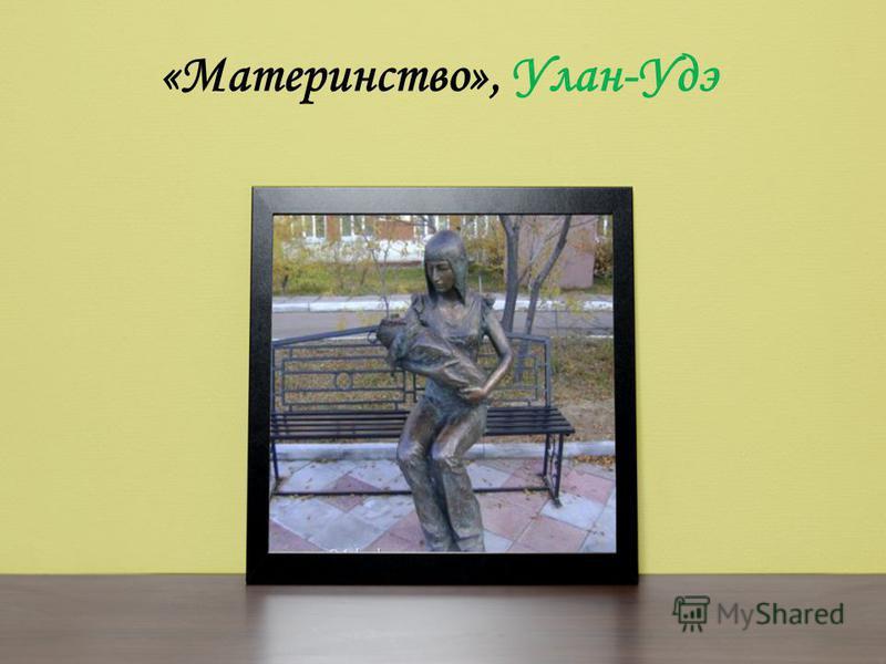 «Материнство», Улан-Удэ