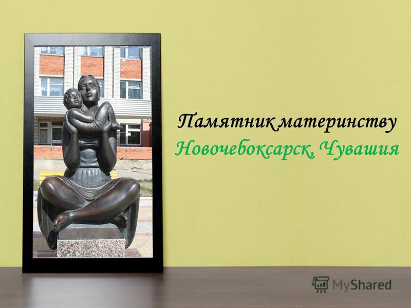Памятник материнству Новочебоксарск, Чувашия