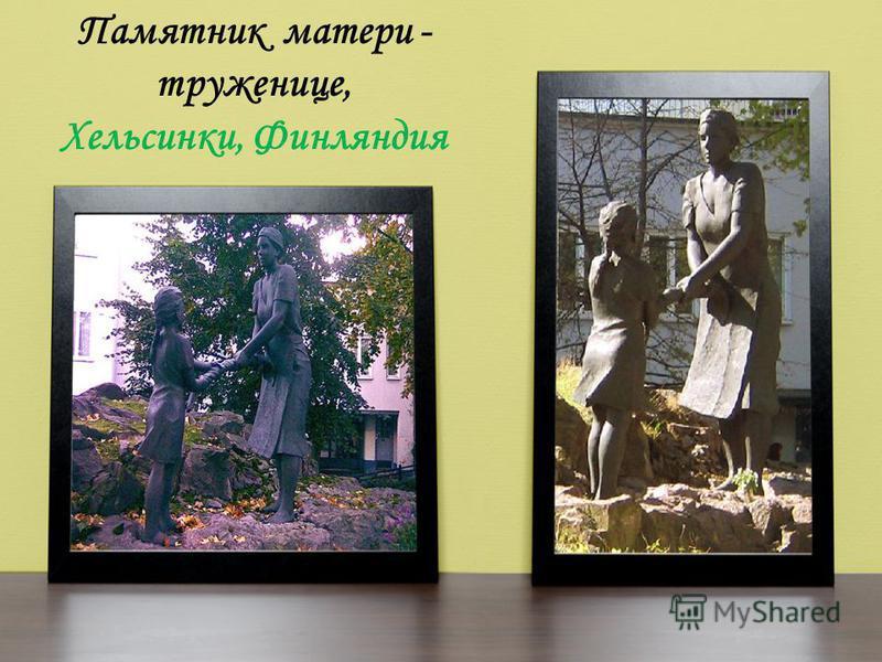 Памятник матери - труженице, Хельсинки, Финляндия