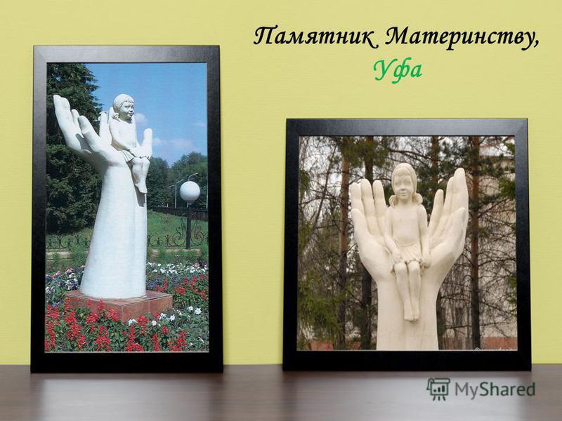 Памятник Материнству, Уфа