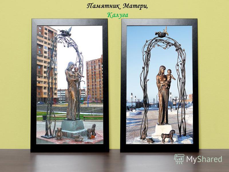 Памятник Матери, Калуга
