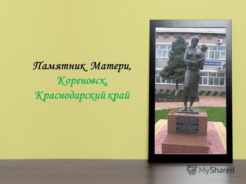 Памятник Матери, Кореновск, Краснодарский край