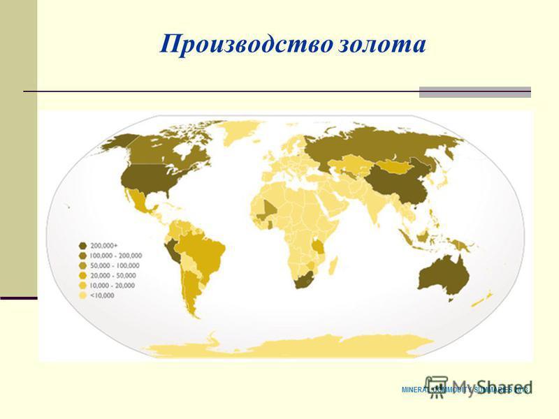 Производство золота MINERAL COMMODITY SUMMARIES 2013