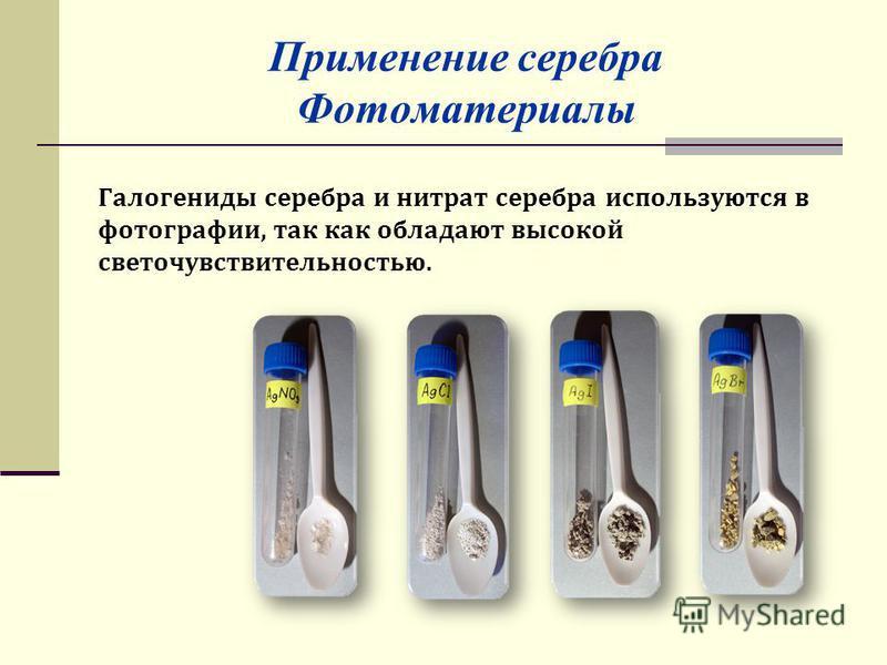 Применение серебра Фотоматериалы Галогениды серебра и нитрат серебра используются в фотографии, так как обладают высокой светочувствительностью.