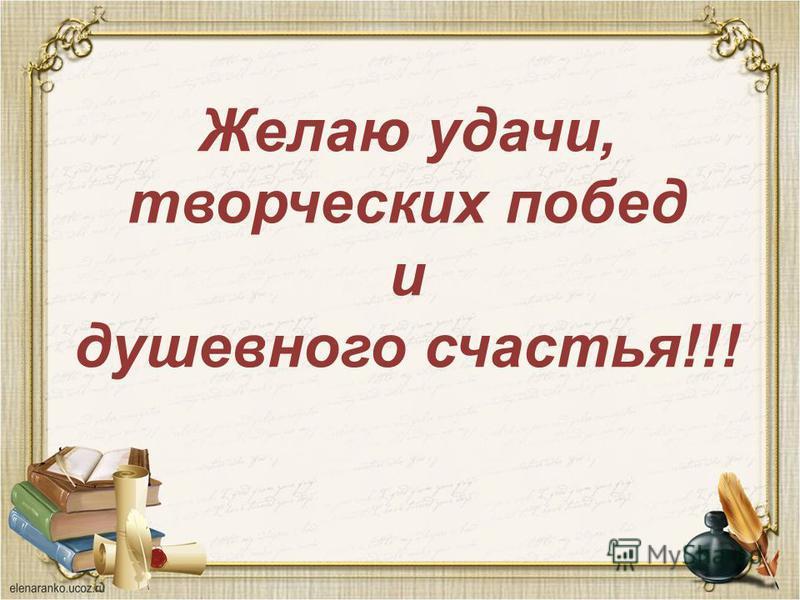 Желаю удачи, творческих побед и душевного счастья!!!
