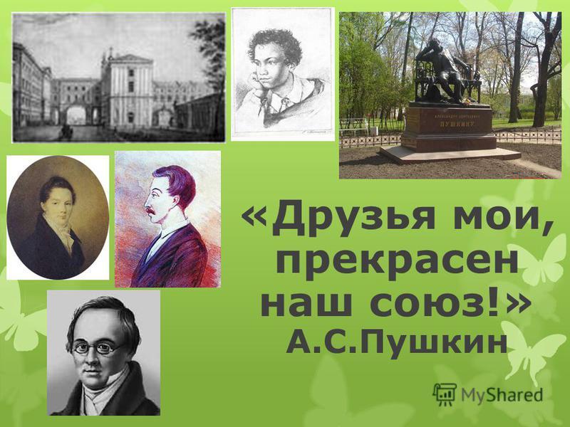 … «Друзья мои, прекрасен наш союз!» А.С.Пушкин