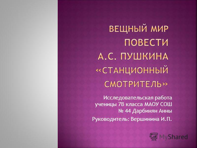 Исследовательская работа ученицы 7В класса МАОУ СОШ 44 Дарбинян Анны Руководитель: Вершинина И.П.