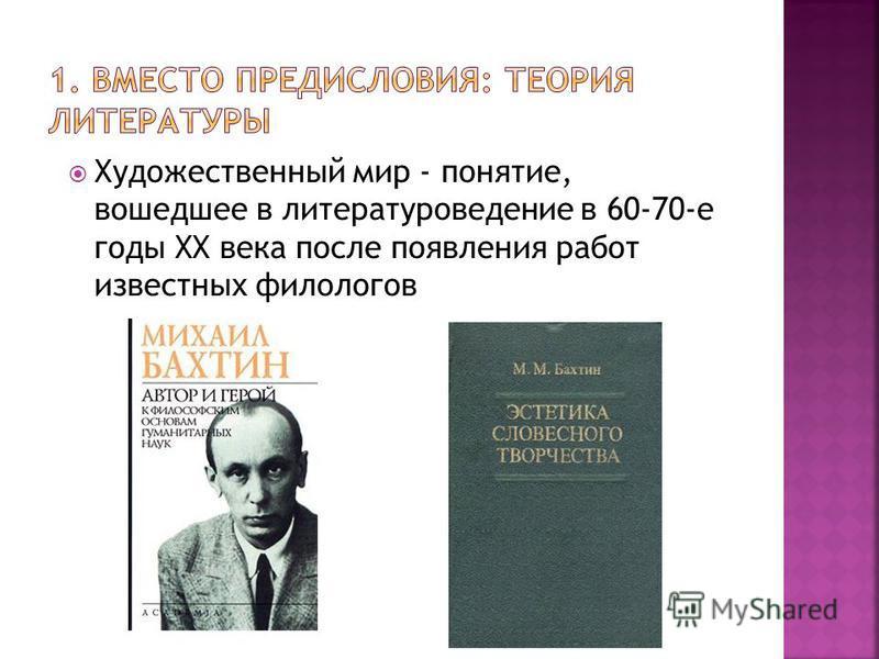Художественный мир - понятие, вошедшее в литературоведение в 60-70-е годы XX века после появления работ известных филологов