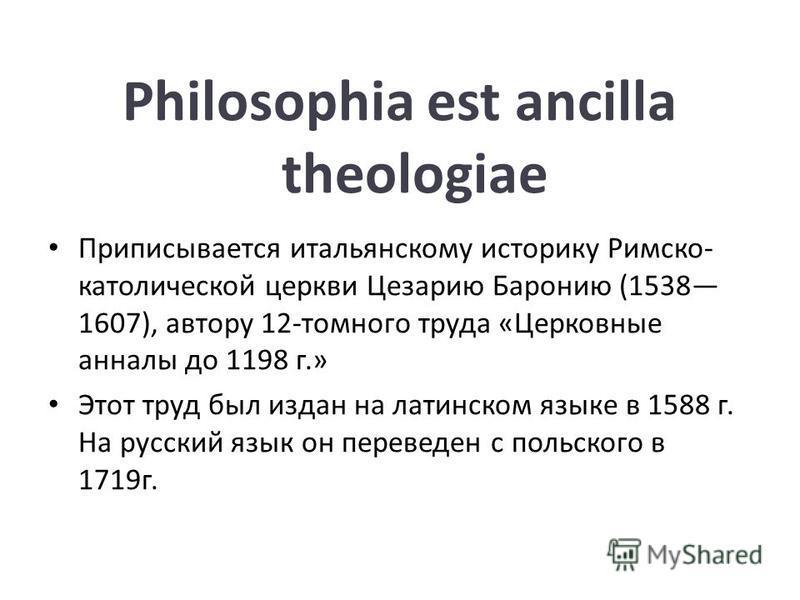 Приписывается итальянскому историку Римско- католической церкви Цезарию Баронию (1538 1607), автору 12-томного труда «Церковные анналы до 1198 г.» Этот труд был издан на латинском языке в 1588 г. На русский язык он переведен с польского в 1719 г.