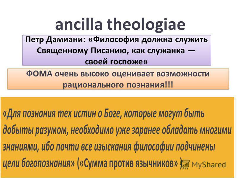 ancilla theologiae Петр Дамиани: «Философия должна служить Священному Писанию, как служанка своей госпоже» ФОМА очень высоко оценивает возможности рационального познания!!!