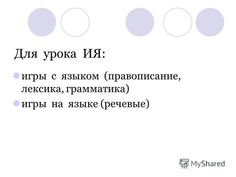 Для урока ИЯ: игры с языком (правописание, лексика, грамматика) игры на языке (речевые)