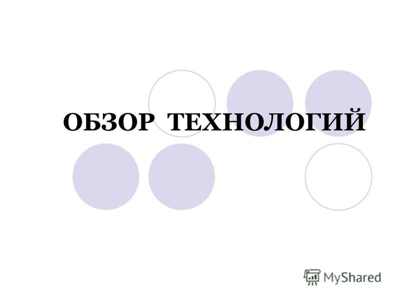 ОБЗОР ТЕХНОЛОГИЙ