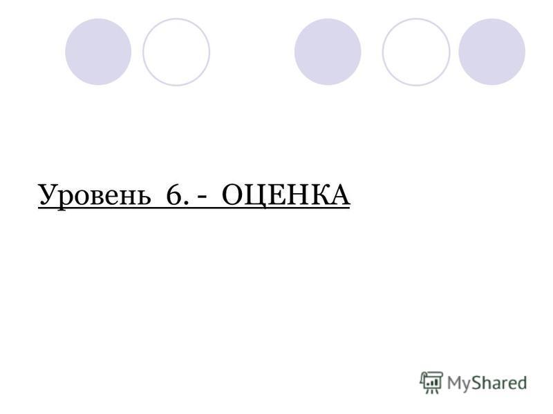 Уровень 6. - ОЦЕНКА