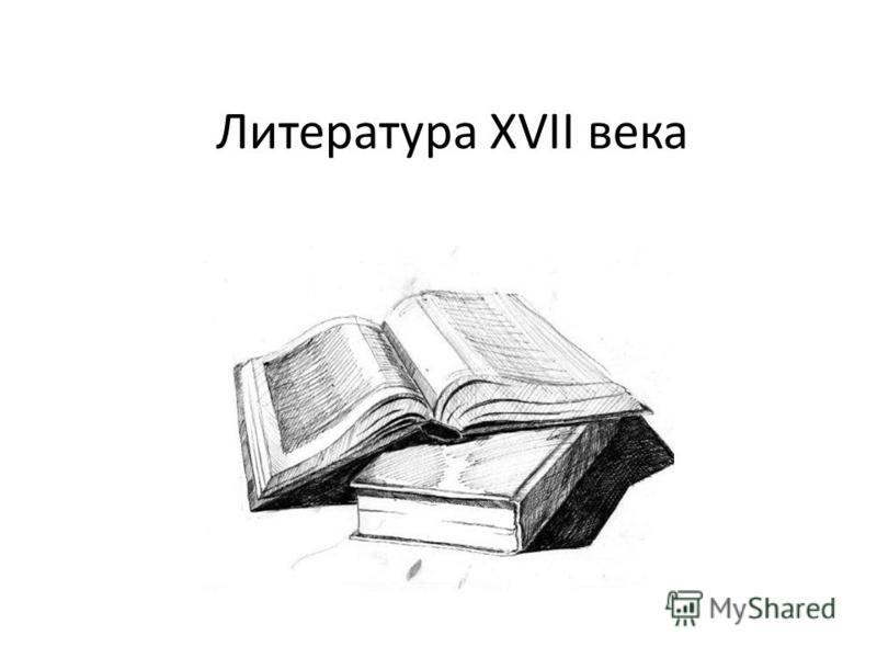 Литература XVII века