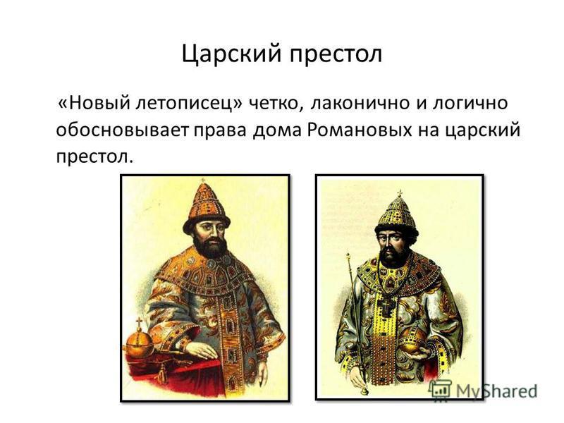 Царский престол «Новый летописец» четко, лаконично и логично обосновывает права дома Романовых на царский престол.