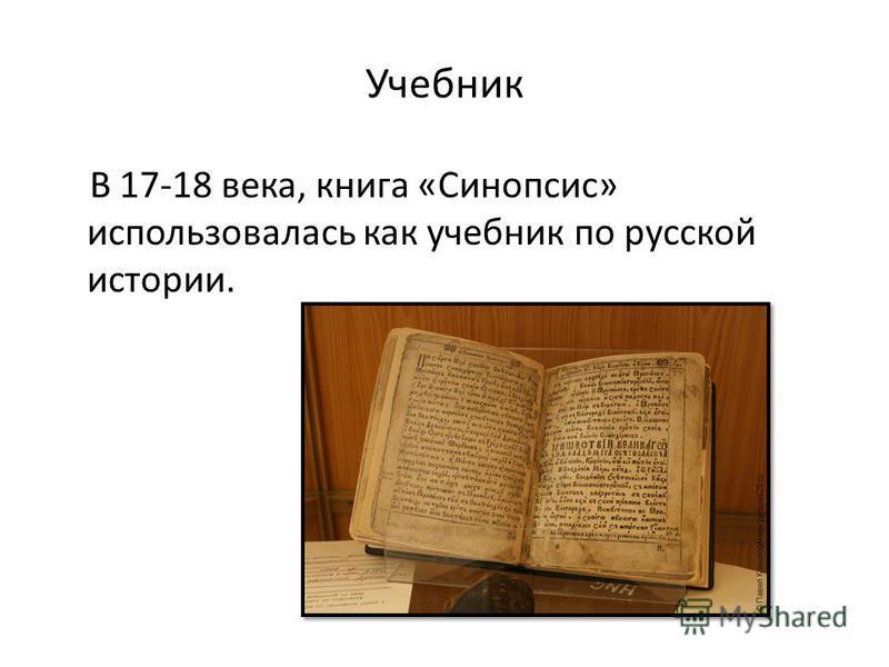 Учебник В 17-18 века, книга «Синопсис» использовалась как учебник по русской истории.