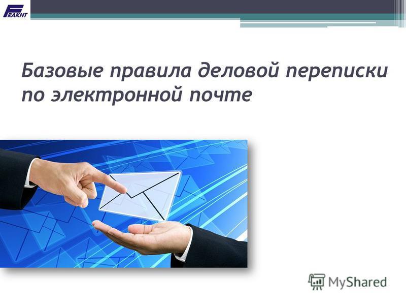Базовые правила деловой переписки по электронной почте