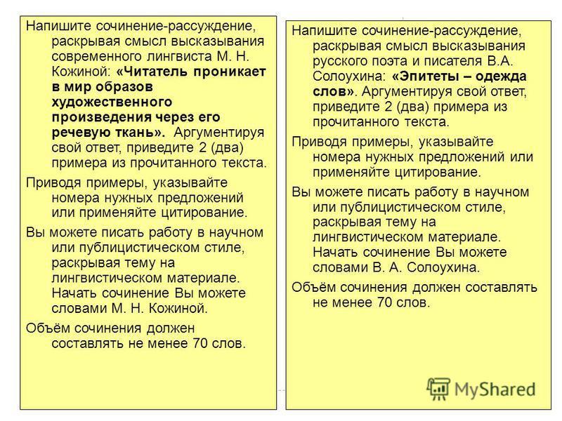 Напишите сочинение-рассуждение, раскрывая смысл высказывания современного лингвиста М. Н. Кожиной: «Читатель проникает в мир образов художественного произведения через его речевую ткань». Аргументируя свой ответ, приведите 2 (два) примера из прочитан
