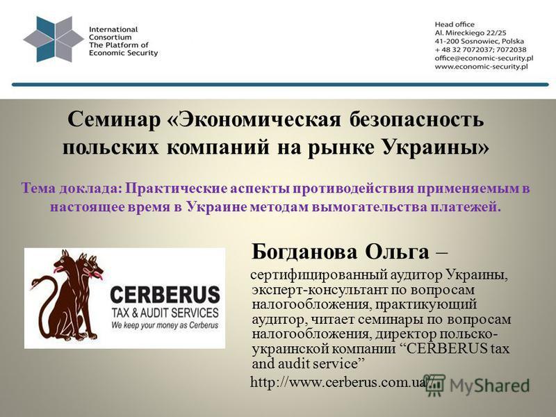 Богданова Ольга – сертифицированный аудитор Украины, эксперт-консультант по вопросам налогообложения, практикующий аудитор, читает семинары по вопросам налогообложения, директор польско- украинской компании CERBERUS tax and audit service http://www.c