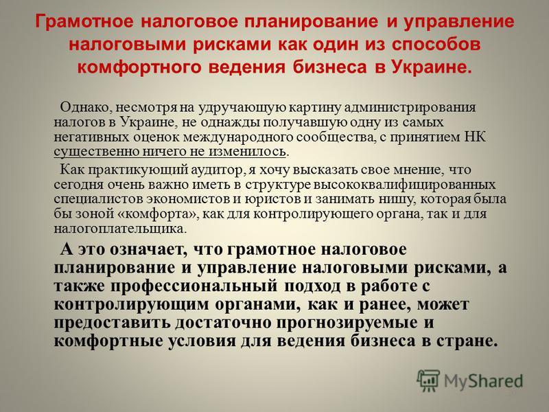 Грамотное налоговое планирование и управление налоговыми рисками как один из способов комфортного ведения бизнеса в Украине. Однако, несмотря на удручающую картину администрирования налогов в Украине, не однажды получавшую одну из самых негативных оц